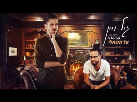 -   (   ) | (Gil Vain - Al Tishali (ft. Benaia Barabi
