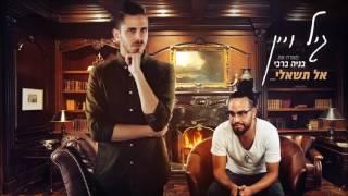 גיל ויין - אל תשאלי (מארח את בניה ברבי) | (Gil Vain - Al Tishali (ft. Benaia Barabi