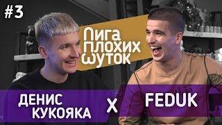ЛИГА ПЛОХИХ ШУТОК #3 | Feduk x Денис Кукояка (
