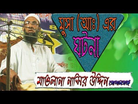 মাওলানা নাসির উদ্দিন | Nasir Uddin New Waz 2019 | মুসা (আঃ) এর ঘটনা । হাসি কান্নার  ওয়াজ ।