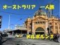 オーストラリア一人旅 メルボルン③ 2013 の動画、YouTube動画。