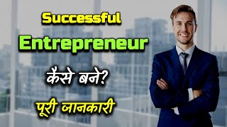 How to Become a Successful Entrepreneur With Full Information? – [Hindi] – Quick Support