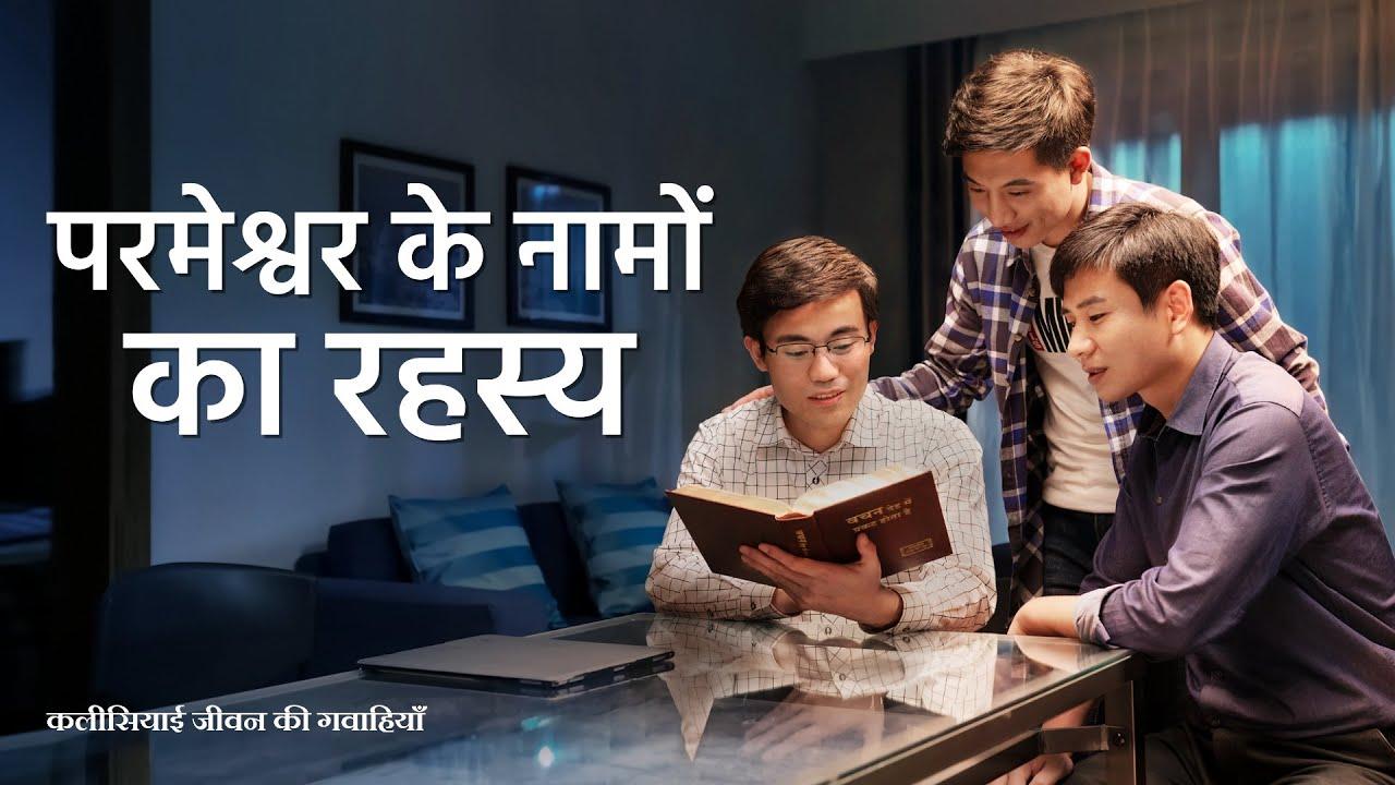 2020 Hindi Christian Testimony Video | परमेश्वर के नामों का रहस्य