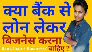 बैंक से लोन और बिजनेस | Business Loan From Bank Tips | Loan From Bank Details and Tips