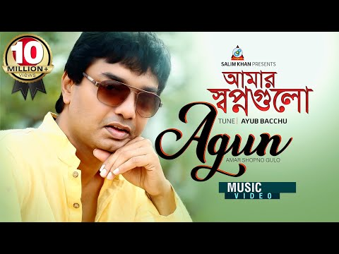 Agun  Amar Shopno Gulo  Bangla New Song  Sangeeta