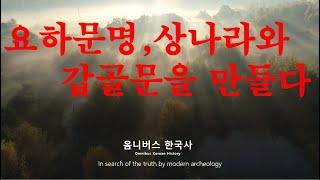 [ 옴니버스 한국사] 제16장. 상나라의 갑골문을 만든…
