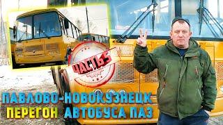 ПаЗ Автобус Перегон серия 5 Павлово Новокузнецк Работа водителем