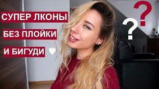 ЛОКОНЫ БЕЗ ПЛОЙКИ/БЕГУДИ💥БЕЗ ВРЕДА ДЛЯ ВОЛОС🙅🏼