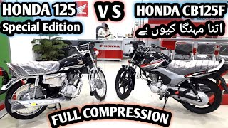 Honda 125S (SELF START)  vs Honda CB 125F | difference in both | detailed Comparison Video