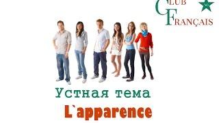 #Урок 23 Устная тема L`apparence