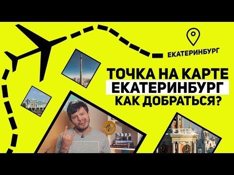 Как добраться до Екатеринбурга? Точка на карте