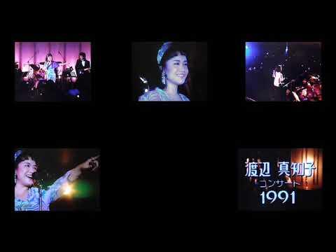Watanabe Machiko LIVE 1991 (PART-2)