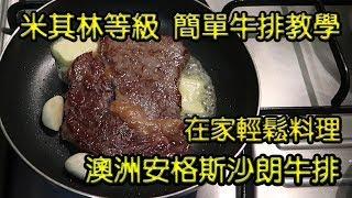 米其林等級 簡單牛排教學 (澳洲安格斯沙朗牛排) 在家複製五星級料理 實作 家樂福牛肉 實作 4K (下集)