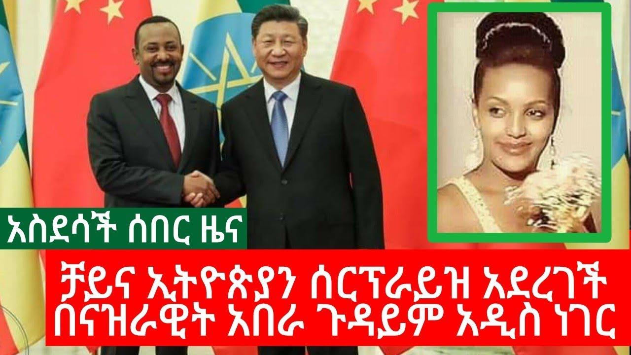 Ethiopia || አስደሳች ሰበር ዜና - ቻይና ኢትዮጵያን ሰርፕራይዝ አደረገች - በናዝራዊት አበራ ጉዳይም አዲስ ነገር