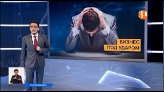 Что будет с бизнесом в Казахстане