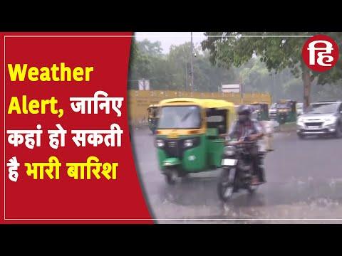 Weather Update: एक बार फिर Delhi-NCR में बारिश का Alert, UP-Bihar में भी बरसेगा पानी