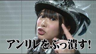 指原莉乃 vs アンリレ センターを賭けた戦い「指原ボンバイエ」開催!!...