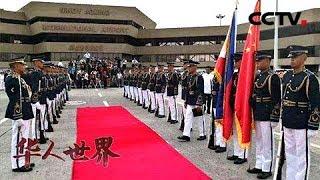 《华人世界》 习近平主席访问菲律宾 华侨华人迎来发展新机遇 20181120 | CCTV中文国际