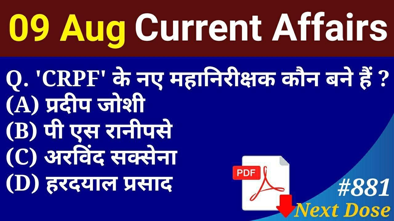 Next Dose #881 | 9 August 2020 Current Affairs | Daily Current Affairs | Current Affairs In Hindi