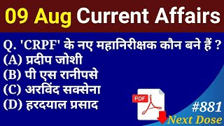 Next Dose #881   9 August 2020 Current Affairs   Daily Current Affairs   Current Affairs In Hindi