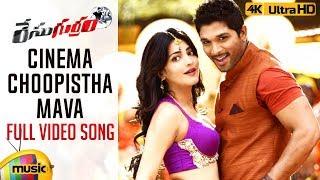 Cinema Choopistha Mava Full Video Song 4K | Race Gurram Songs | Allu Arjun | Shruti Haasan |S Thaman