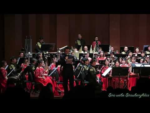 【Strawberry Alice】Jasmine of China National Concert . Part 1, Shanghai He Luting Concert Hall, 2017.