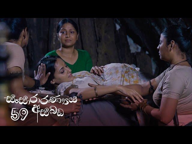 Sansararanya Asabada | Episode 59 - (2020-08-15) | ITN
