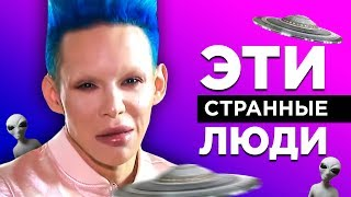 Бесполый пришелец без гениталий - ЭТИ СТРАННЫЕ ЛЮДИ