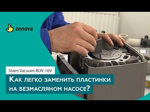 Видеоразбор вакуумного насоса Stairs Vacuum ROV-16V