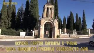 Церковь Святой Варвары в Фивах, где находится гробница  евангелиста Луки