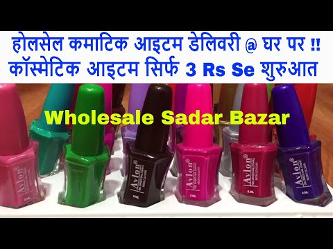 Cosmetic Wholesale Bazaar  !!  Sadar Bazar...