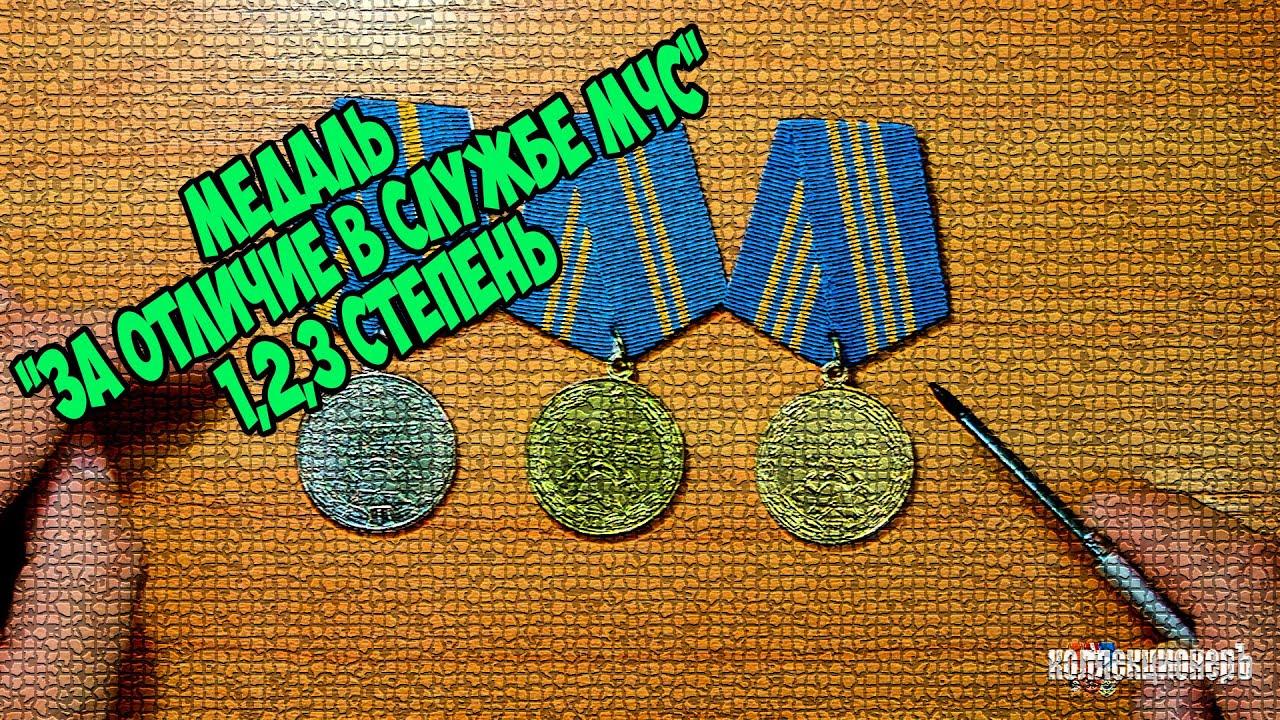 обзор и стоимость медали за отличие в службе мчс