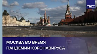 Москва во время пандемии коронавируса