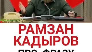 Кадыров про фразу Ахмат Сила. Не убедил