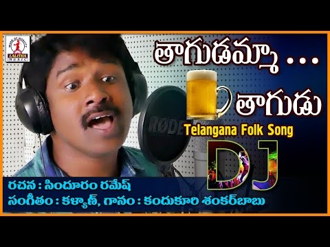 Thagudamma Thagudu Telugu Folk DJ Song | Telangana Folk Songs | Lalitha Audios And Videos