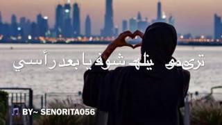 اشفي غليله - بدر الشعيبي و عبدالسلام محمد ( تابعوا كل جديدي ع الانستقرام)