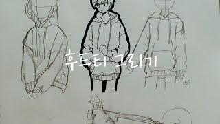 [그림팁] 후드티그리기/옷그리기
