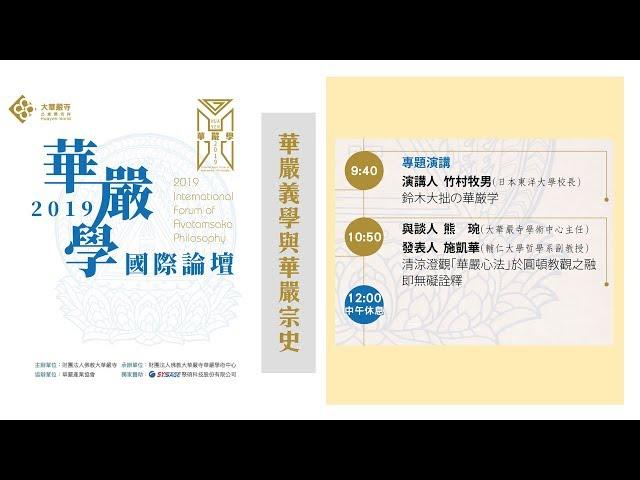 2019-04-14華嚴學國際論壇(上午)#大華嚴寺