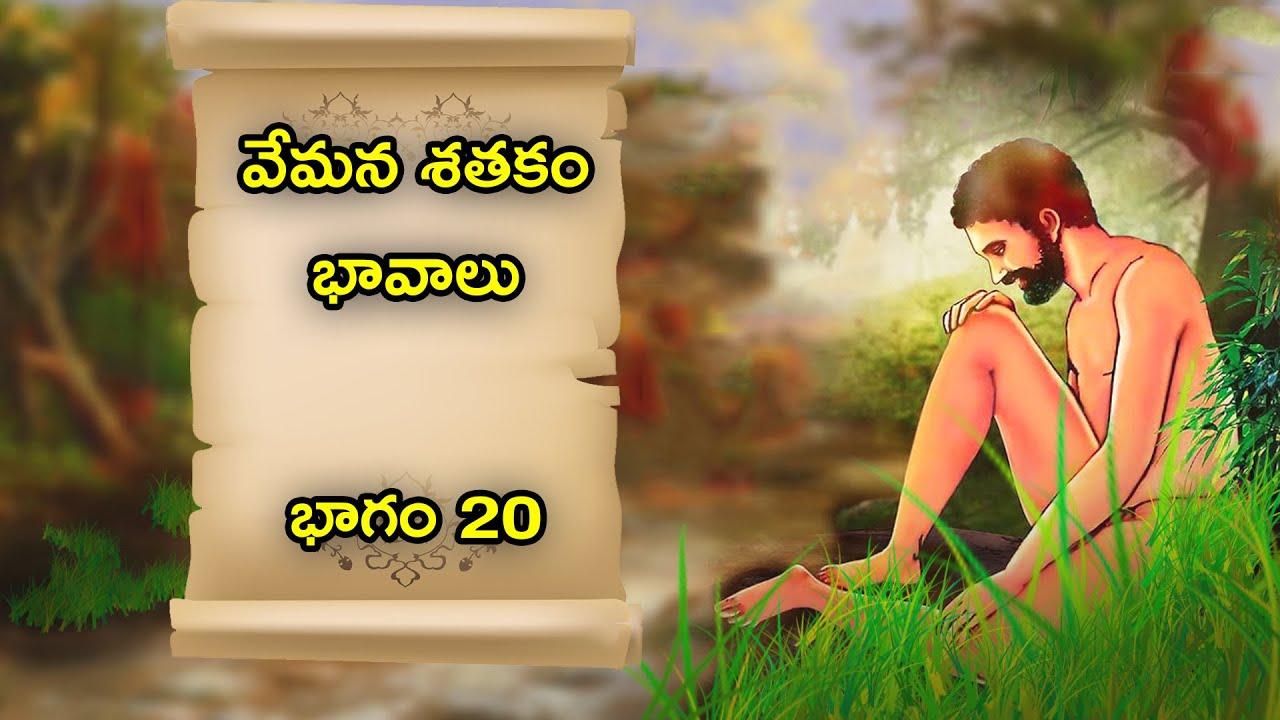 #వేమన శతకం || భావాలు || భాగం 20 || Vemana Neethi Padyaalu in Telugu || Vemana Sathakam 2020