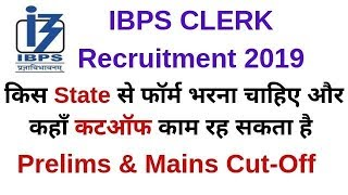IBPS Clerk 2019 l Which district should be best l State Preference