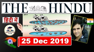 25 December 2019 - The Hindu Editorial Discussion & News Paper Analysis in Hindi, UK, USA