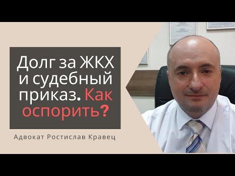 Долг за ЖКХ и судебный приказ. Как оспорить? | Адвокат Ростислав Кравец