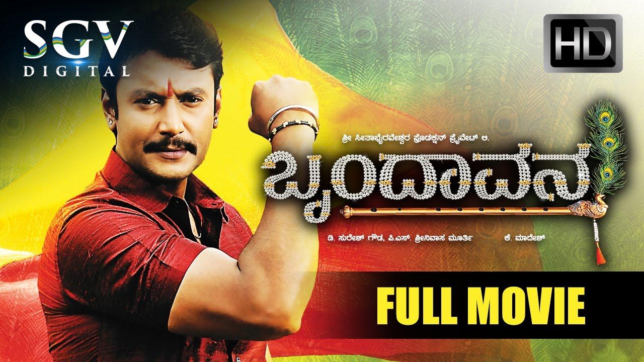 Darshan Kannada Full Movie | Brundhavana Kannada Full Movie | Kannada Movies | Karthika Nair #1