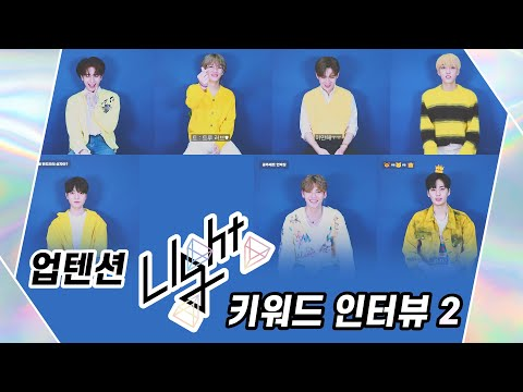 U10TV ep 274 - 업텐션의 [Light UP] 키워드 인터뷰 Ⅱ