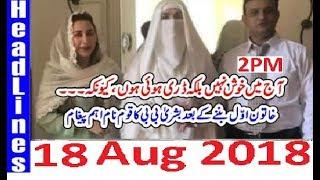Pakistani News Headlines 2PM 18 Aug 2018   PM Imran Khan Wife Bushra Bibi Big Message To Awaam