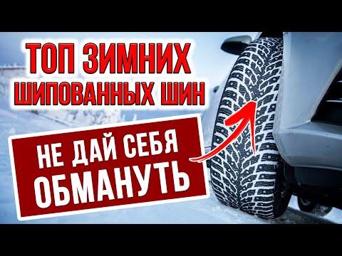Лучшие зимние шипованные шины 2020-21 / Обзор