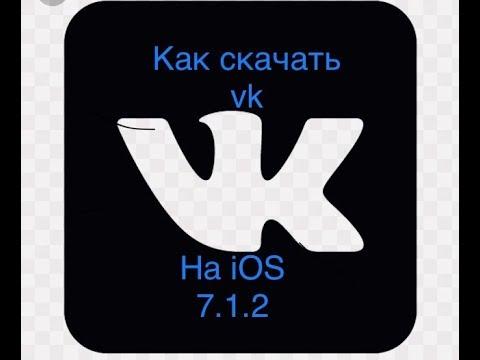 Официальный клиент «вконтакте» для ios 7 появился в app store.