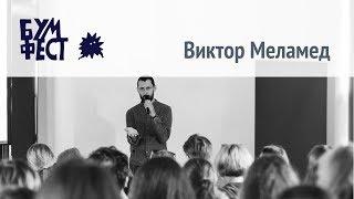 Виктор Меламед - Самообучение искусству графики - Бумфест 2017