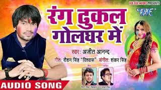 2018 का सबसे हिट होली गीत Rang Dhukal Gol Ghar Me Belanwa Rang Fenkata Bhojpuri Hit Holi Songs