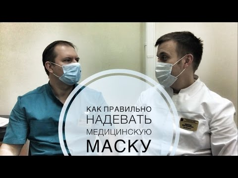 Надеваем медицинскую маску правильно!